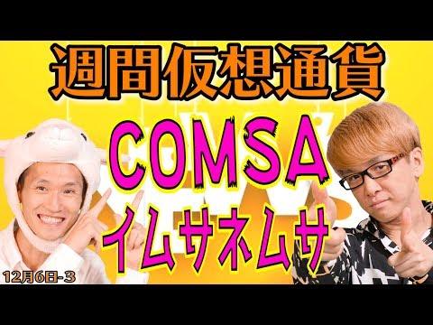 コムサ(COMSA)トークン上場 イムサ ネムサ zaifトークン 3つのICOなど 最新・仮想通貨ニュース