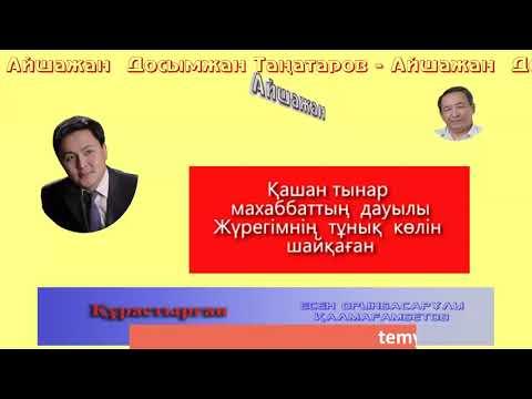 Досымжан Таңатаров - Айшажан (БейнеМәтін)