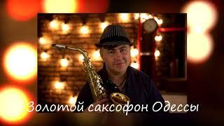 Золотая коллекция -  саксофон/сборник, подпишись,ставь л   Oleg Nazarchuk/saxophone/cover/живой звук