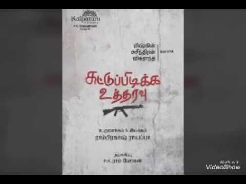 suttu pidika uttharavu tamil movie official trailer| Vikranth, Suseenthiran| Director myskin