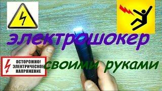 Электрошокер своими руками!!(Электрошокер своими руками!! высоковольтный генератор:http://ali.pub/7agnl Модуль заряда: http://ali.pub/udt15 Третья рука::http..., 2016-02-01T17:27:42.000Z)