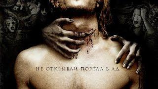 Дары смерти - Трейлер на Русском | 2016 | 2160p