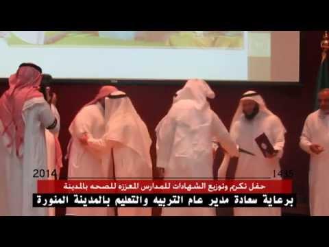 الصحه المدرسيه بالمدينه تقيم حفل تكريمي برعاية مدير عام التربيه والتعليم بالمدينه