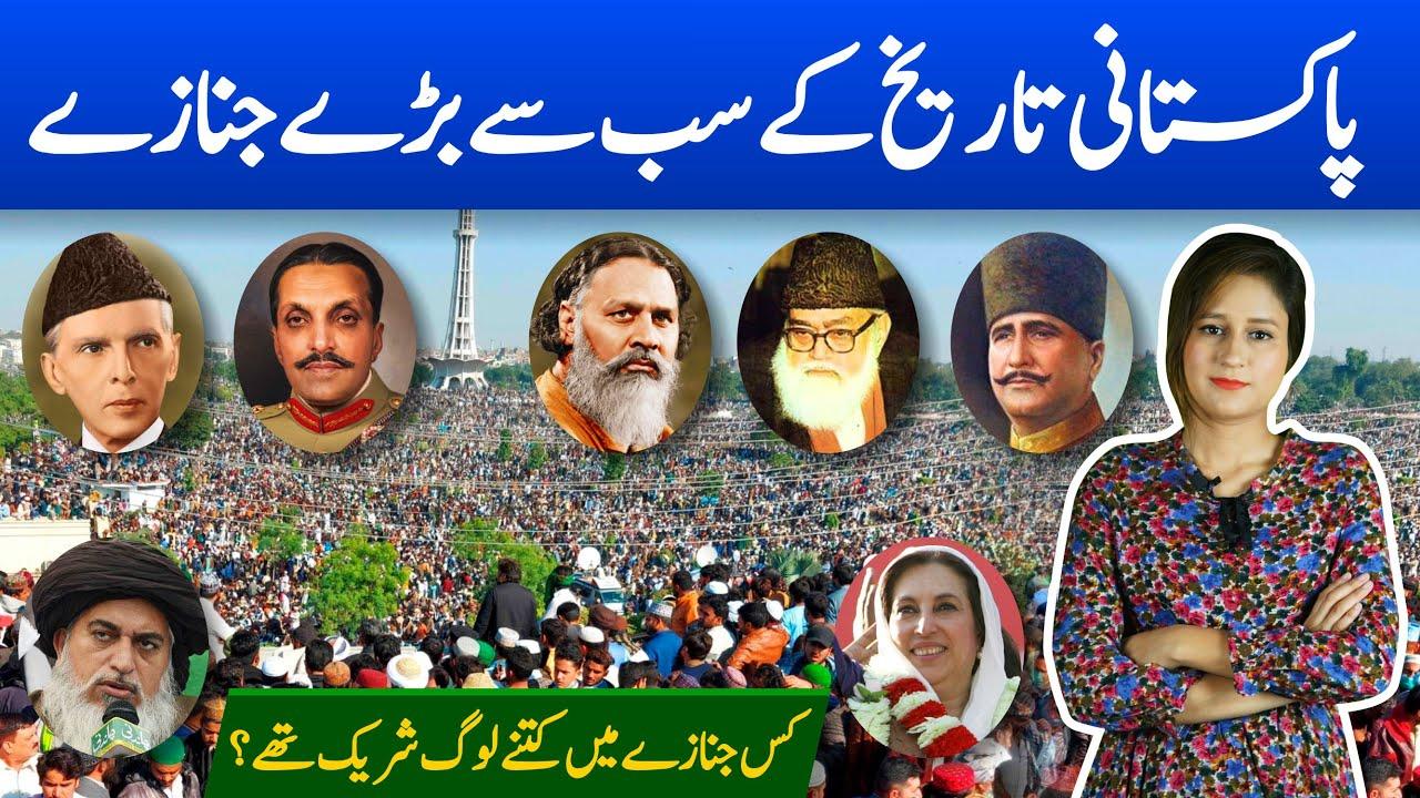 Pakistani History ke Janazay | Largest Funerals | علامہ خادم حسین رضوی (Saad Hussain Rizvi's Father)
