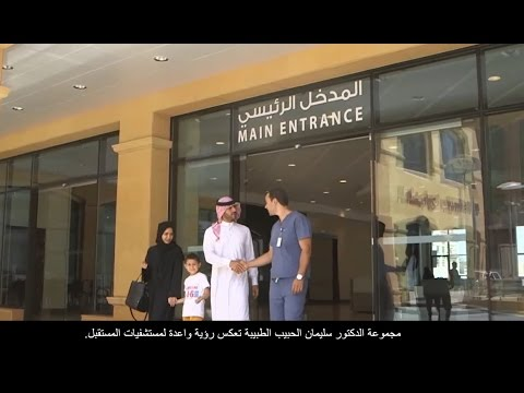 Dr. Sulaiman AL-Habib Digital Hospital in Dubai - UAE