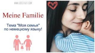 TEMA MEINE FAMILIE - Моя семья Тема на немецком языке! Рассказ о моей семье на немецком!