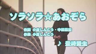 豊崎愛生 - ソラソラ☆あおぞら
