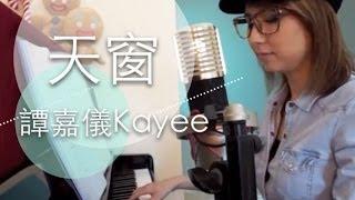 天窗﹣容祖兒 (譚嘉儀Kayee Tam cover)