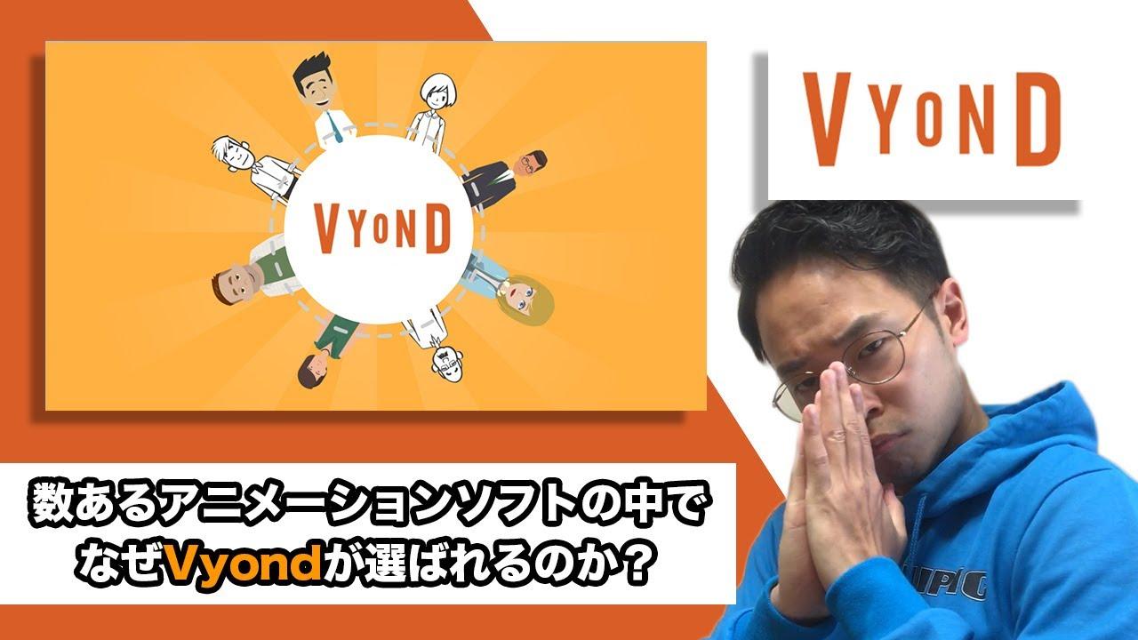 Vyondが他の似たアニメーションより人気な理由を個人的な見解から語ってみた【アニメーション制作】