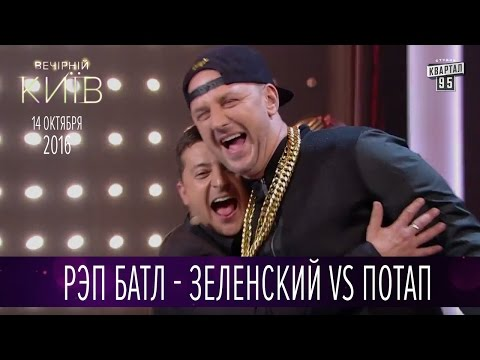 Рэп батл - Зеленский Vs Потап | Новый сезон Вечернего Киева 2016
