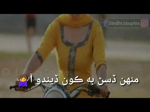Whatsapp Status Sindhi song, Breaker Funny sindhi