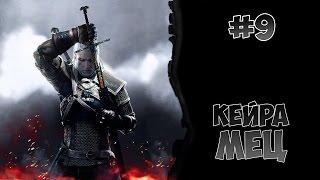 Witcher 3 - Кейра Мец. #9