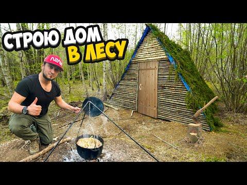 Построил дом в лесу , готовлю плов в казане на природе выживание 24 часа