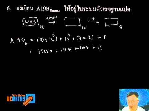 เฉลยแบบฝึกหัด สสวท. คณิตฯ ม.1 จำนวนและตัวเลข (30)