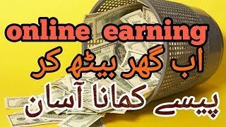 online earning |  online stock trading | how to earn money online | online trading classes