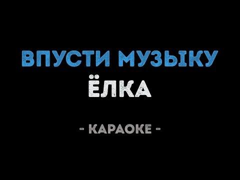 Ёлка - Впусти музыку (Караоке)
