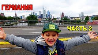 ГЕРМАНИЯ Франкфурт на Майне #2 Germany Frankfurt #2 Super Sasha(, 2016-06-20T16:23:07.000Z)