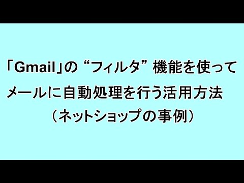 """「Gmail」の """"フィルタ"""" 機能を使ってメールに自動処理を行う活用方法(ネットショップの事例)"""