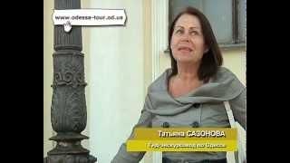 Экскурсия по Одессе Граф Воронцов в Одессе