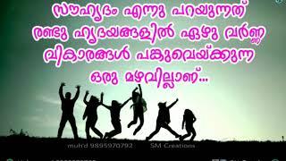 സൗഹൃദം എന്നു പറയുന്നത് WhatsApp Status Malayalam Friendship