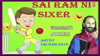 Download Sai Ram Ni Sixer - Gujarati Jokes By  Sai Ram Dave (Full Audio) MP3 song and Music Video