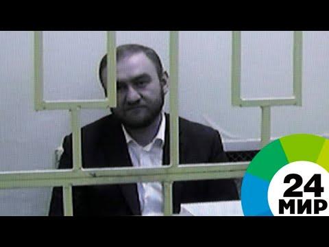 «Трое суток уже не сплю»: сенатор Арашуков пожаловался на условия в СИЗО - МИР 24