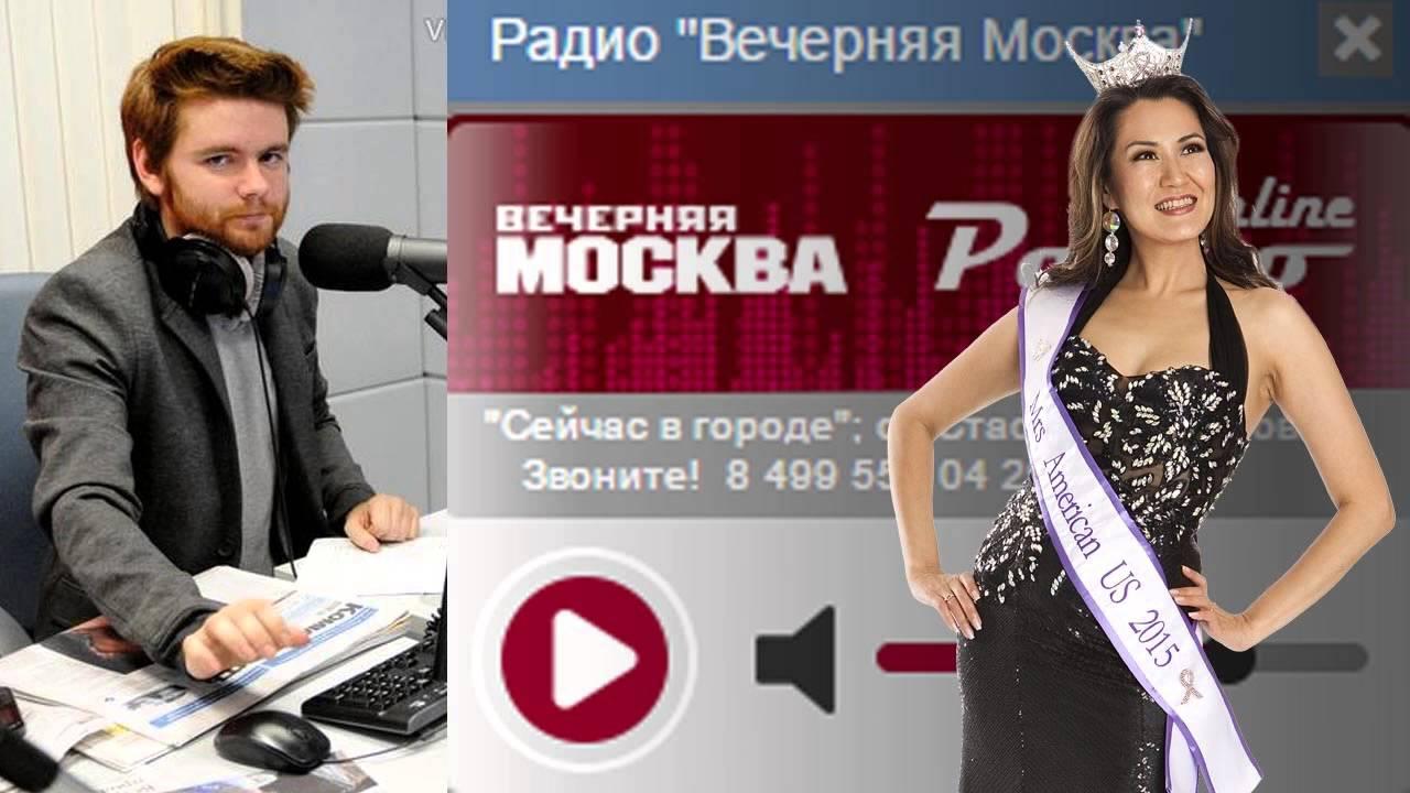 Знакомства радио москва