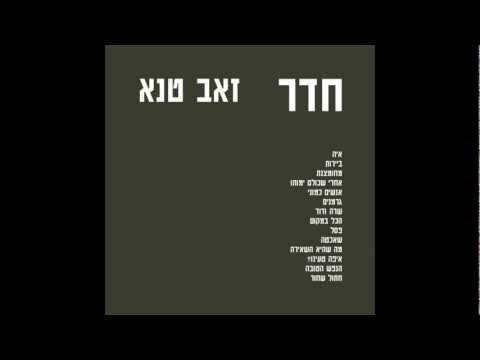 Zeev Tene - Beirut