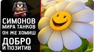 Симонов мира танков- он же ХОМИШ =Добро и Позитив=