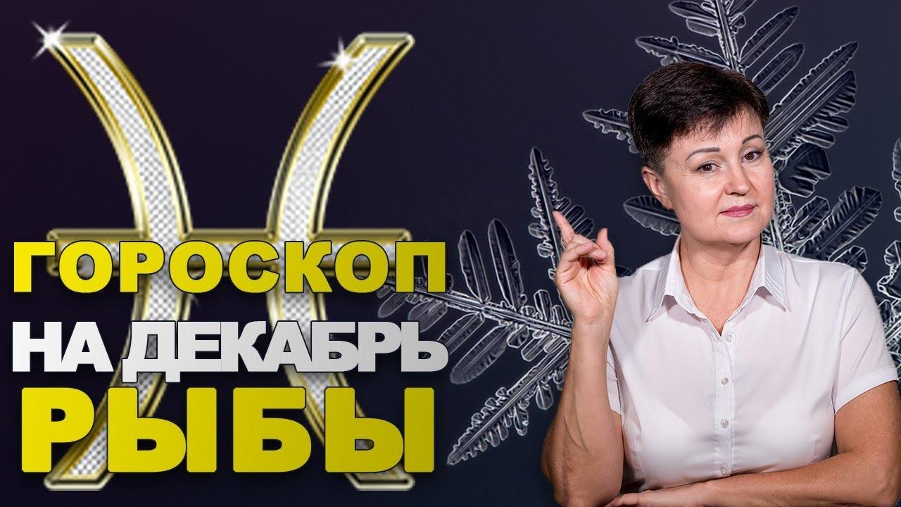 РЫБЫ — ГОРОСКОП на ДЕКАБРЬ 2018 от Ольги Морозовой