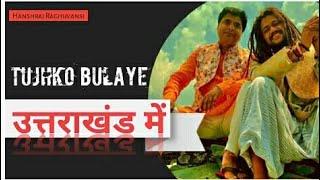 तुझको बुलाए मेरे उत्तराखंड मे● Beuty Of Uttarakhand●New Uttarakhandi Song 2019●Pahadi Cut● Love UK