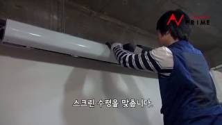 윤씨네 전동 텐션 스크린 LT-EH 100 설치