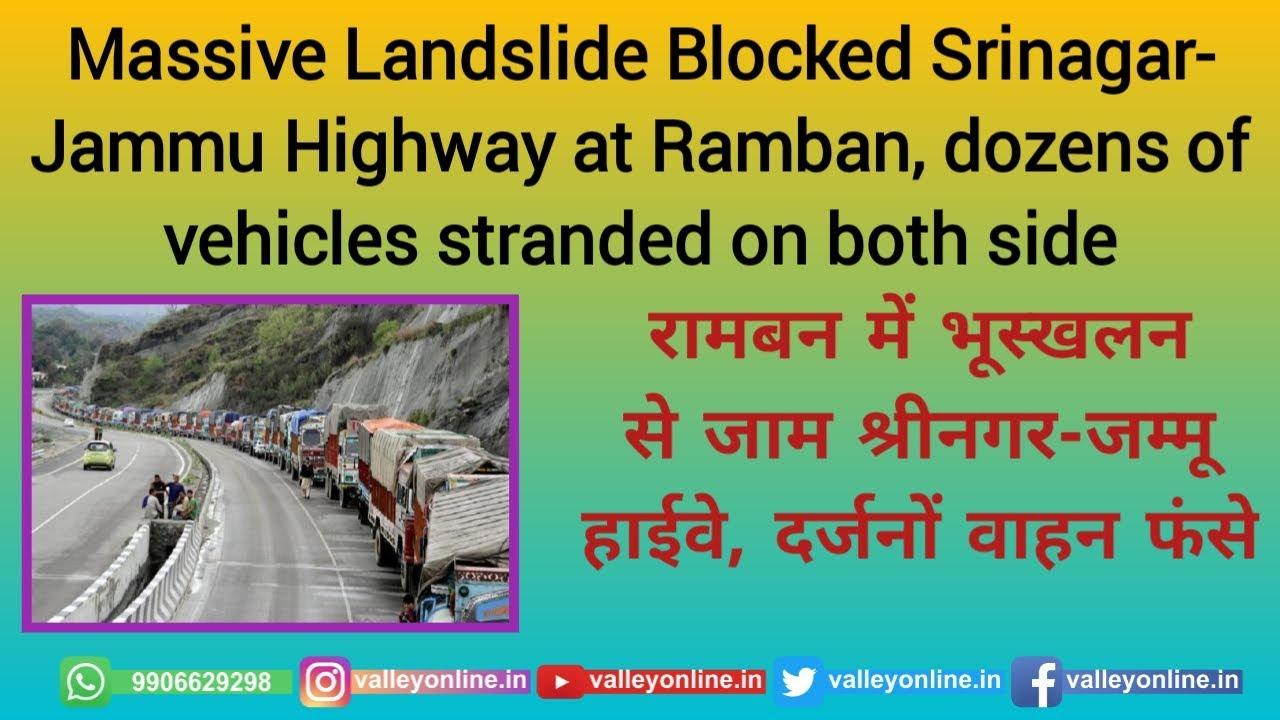 Massive Landslide Blocked Srinagar-Jammu Highway at Ramban, dozens of vehicles stranded on both side
