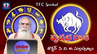Vrushaba Rasi || Taurus || Rasi Lakshanalu || Rashi Characteristics || by Dr. C.V.B. Subrahmanyam