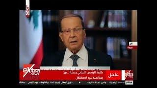 الآن | كلمة للرئيس اللبناني ميشال عون بمناسبة عيد الاستقلال