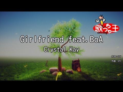 【カラオケ】Girlfriend feat.BoA/Crystal Kay
