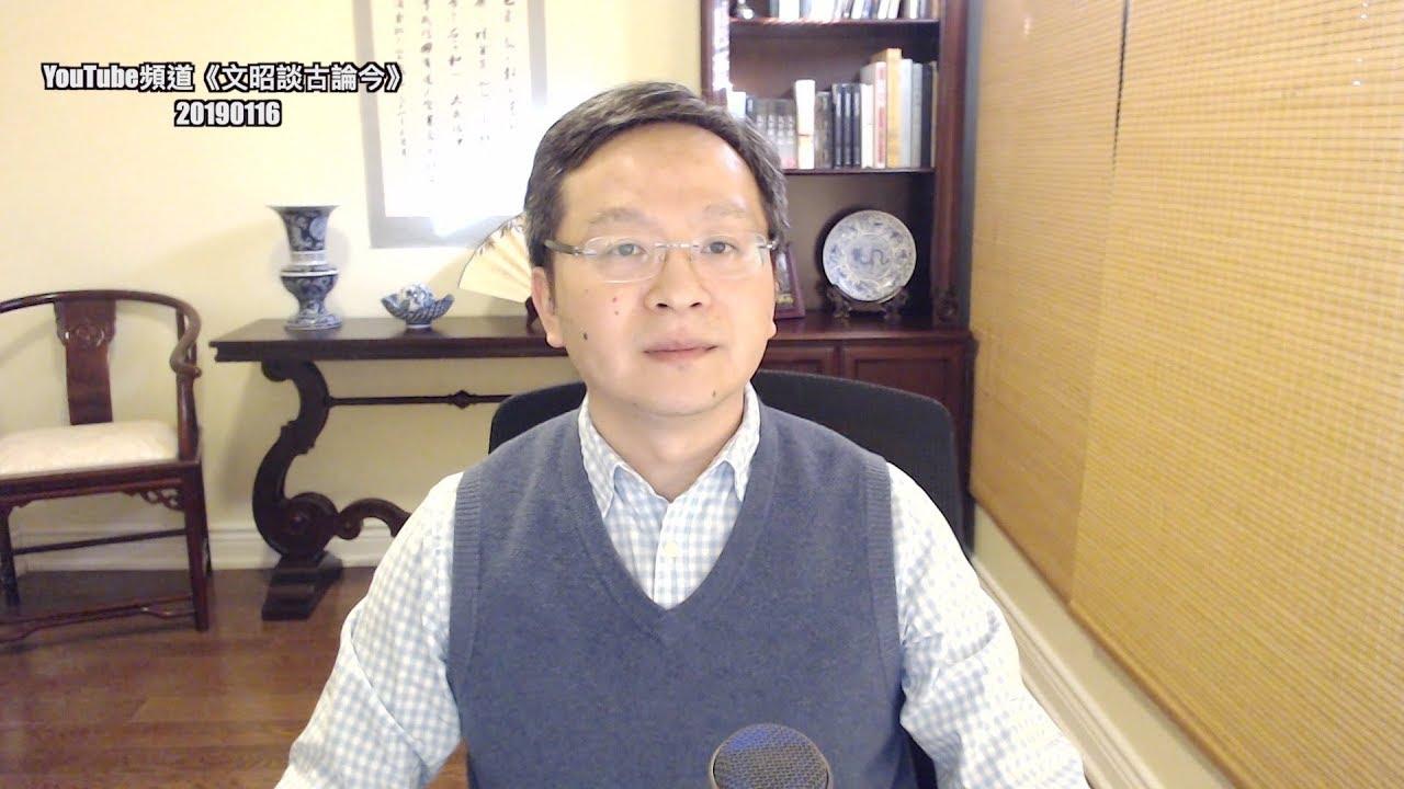 崔永元爆料成功,挑落高官;美方主帅放风结构性谈判无进展(20190116第508期)
