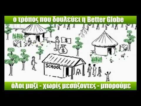 Ο τρόπος που δουλεύει η Better Globe (Greek)