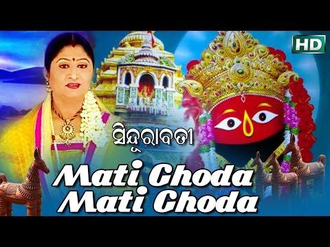 MATI GHODA MATI GHODA ମାଟି ଘୋଡା ମାଟି ଘୋଡା Odia Tarini Bhajan || Namita Agrawal || SARTHAK MUSIC