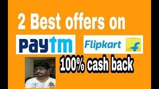 Best offers on Flipkart paytm 100 cash back in Telugu |hacktodo