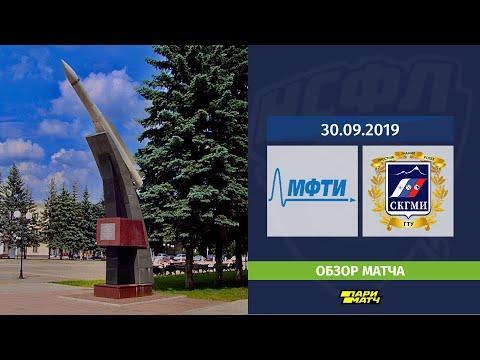 МФТИ (Долгопрудный) - СКГМИ (Владикавказ)   Прямая трансляция   30.09.2019