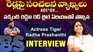 Actress Tiger Radha Prashanthi Exclusive Interview   BS Talk Show   Full Interviews   Top Telugu TV