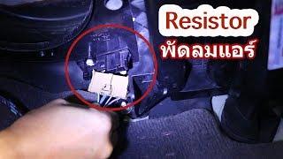 แอร์รถยนต์พัดลมใช้ได้เบอร์ 4 อย่างเดียว (Car Aircon Resistor blown)
