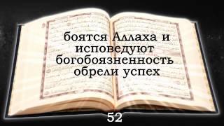 Священный Коран Сура 24 ан Нур Свет аяты с 35 по 64