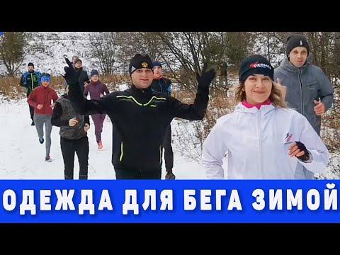 Одежда для бега зимой. Личный опыт одежды для зимнего бега.