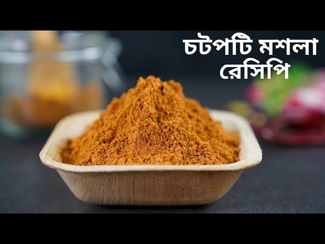 ঈদ স্পেশাল ঘরে তৈরি  চটপটি মসলা-যা ৬ মাস সংরক্ষন করা যাবে | Homemade Chotpoti Masala Recipe Bangla