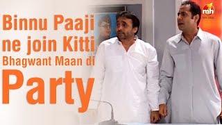 Bhagwant Mann Di Hui Vidhan Sabha Vich Ladai || Jugnu Haazir Hai || MH One