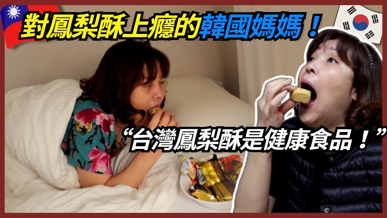 事情大條了!媽媽24小時都在吃鳳梨酥!鳳梨酥上癮的韓國媽媽的vlog😲 | 寶妮Bunny