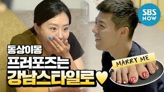 [동상이몽2 - 너는 내운명] 이상화♥강남 페디큐어 프러포즈/ 'You are My Destiny' Special | SBS NOW