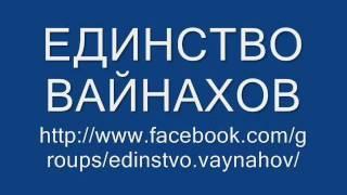 Вайнахи самый древний народ в России